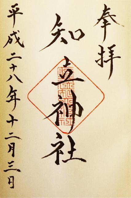 知立神社の御朱印