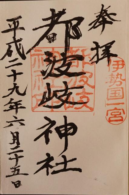 三重県都波岐神社・奈加等神社の本殿