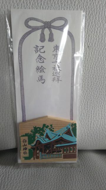 白山神社の絵馬