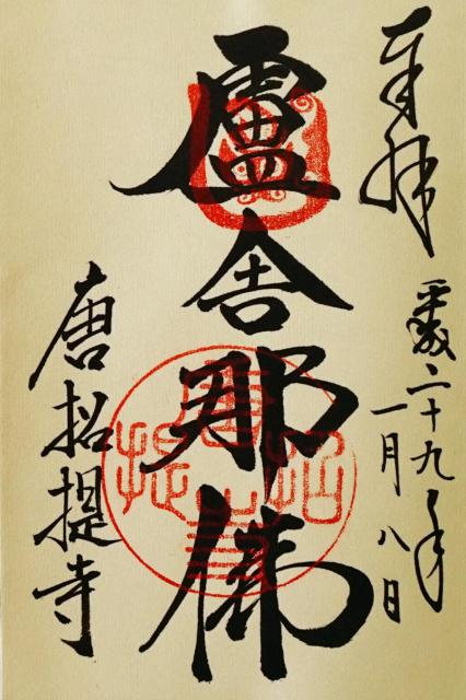 奈良県唐招提寺の御朱印