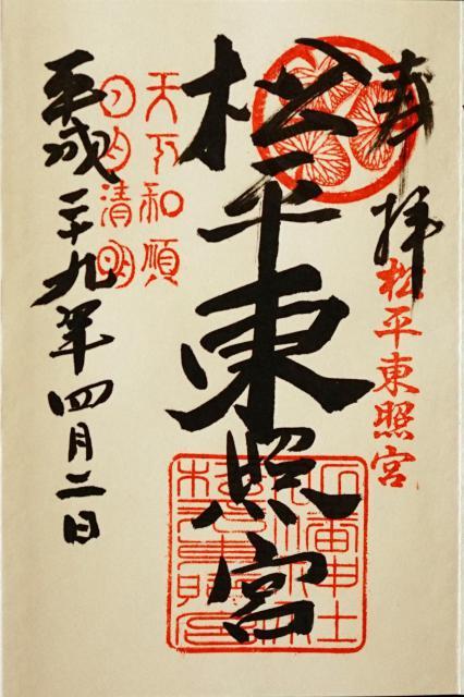 愛知県八幡神社松平東照宮の御朱印
