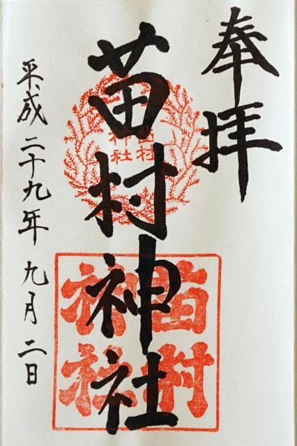 滋賀県苗村神社の御朱印