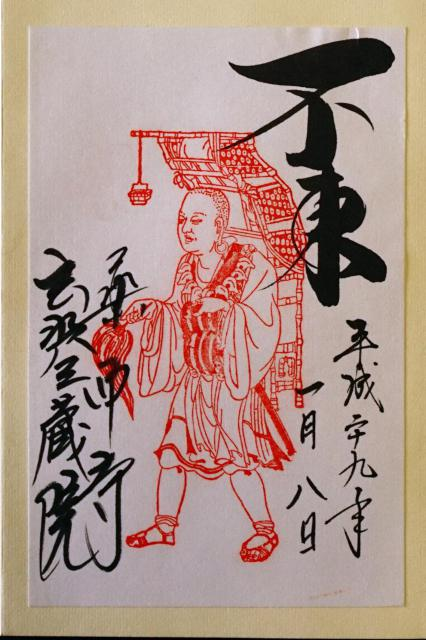 奈良県薬師寺の御朱印