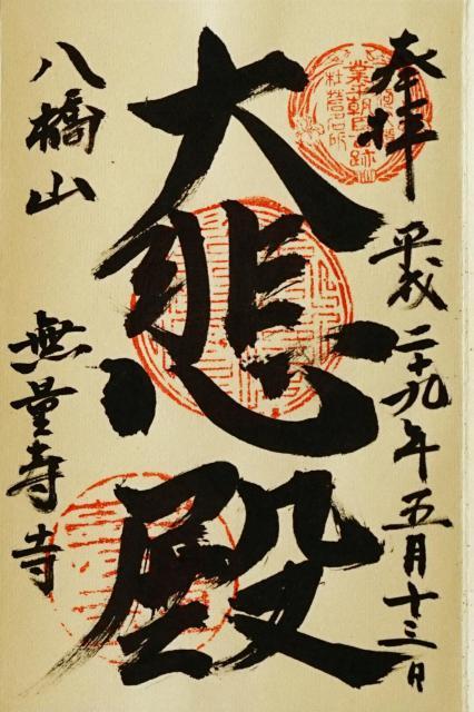 無量寿寺の御朱印