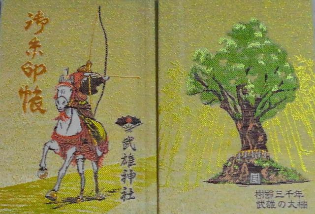 武雄神社の御朱印帳