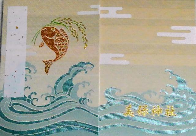 美保神社の御朱印帳