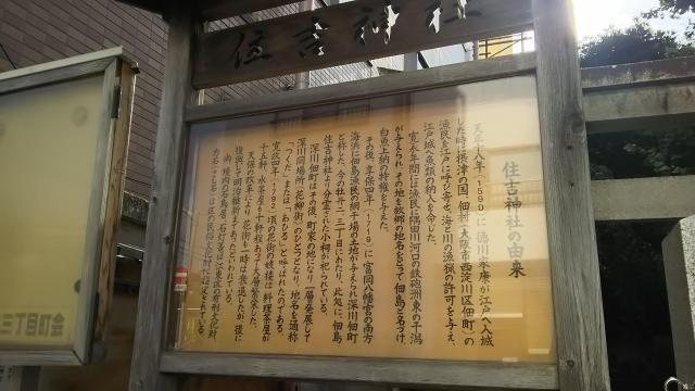 牡丹住吉神社の歴史
