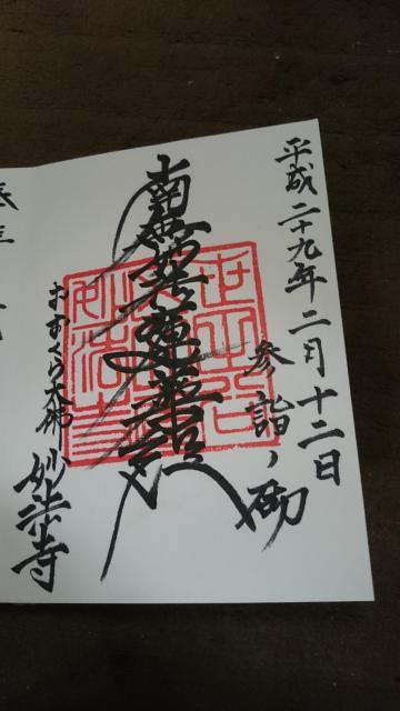 東京都妙法寺(おおくら大佛)の御朱印