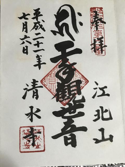 東京都清水寺の御朱印