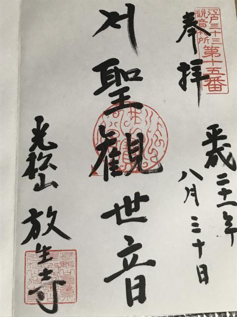 東京都放生寺の御朱印