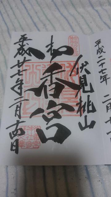 京都府御香宮神社の御朱印
