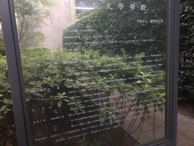 國學院大學神殿(東京都渋谷駅) - 歴史の写真