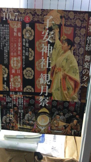 國學院大學神殿(東京都渋谷駅) - お祭りの写真