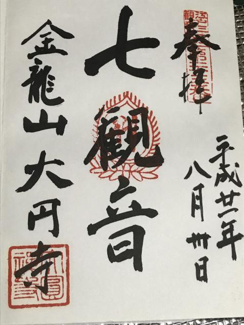 大円寺の御朱印