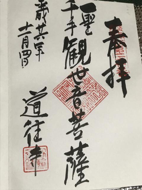 東京都道往寺の御朱印