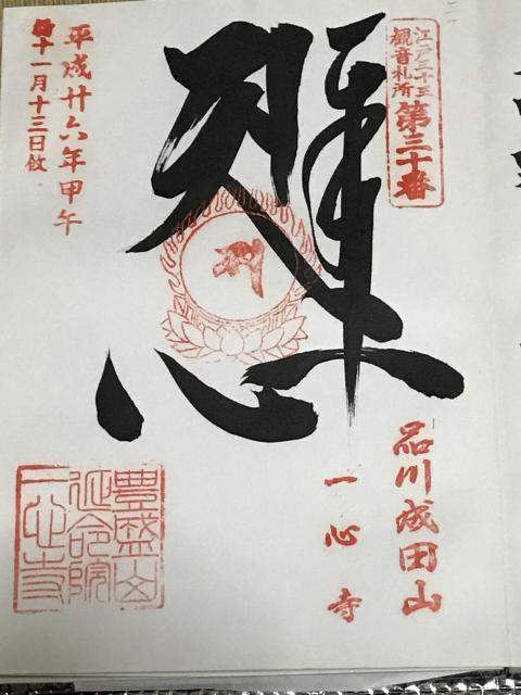 東京都一心寺の御朱印