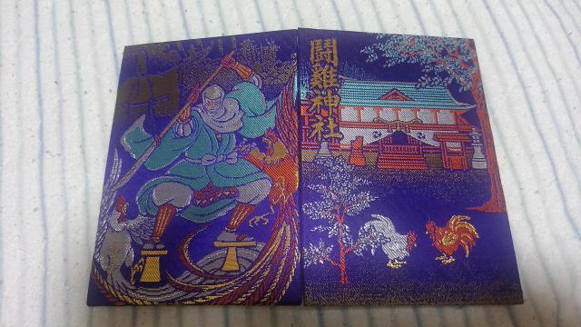 闘鶏神社の御朱印帳