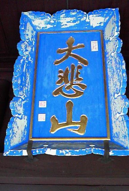 福岡県千眼寺の建物その他