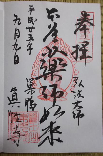 とげぬき地蔵尊 高岩寺の近くの神社お寺|眞性寺