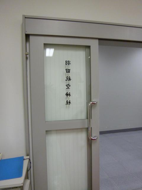 東京都羽田航空神社の建物その他