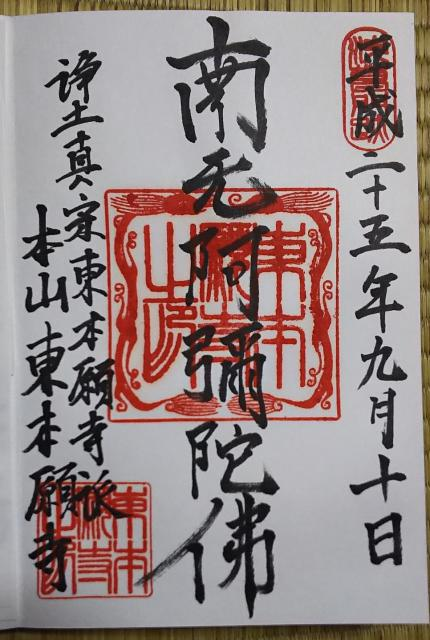 東京都東本願寺の御朱印