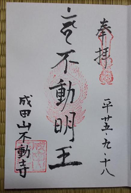 福岡県不動寺の御朱印