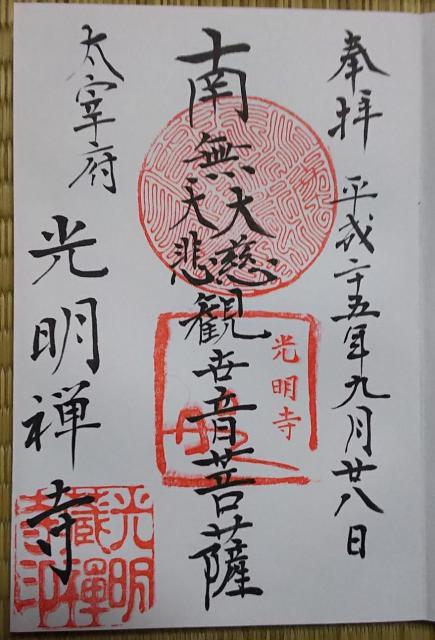 福岡県光明禅寺の御朱印