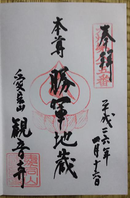 鷲尾愛宕神社の近くの神社お寺|観音寺