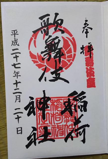 歌舞伎稲荷神社の写真