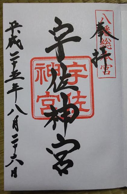 大分県宇佐神宮の本殿