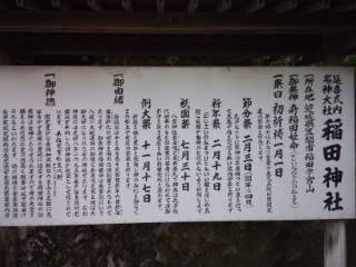 稲田神社の歴史