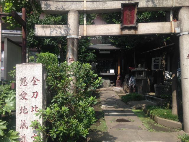 東京都金刀比羅宮(慈愛地蔵尊)の本殿