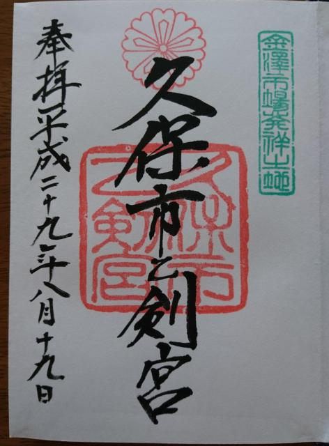 石川県久保市乙剣宮の本殿