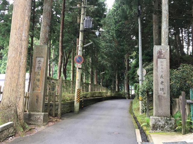 和歌山県金剛三昧院の山門