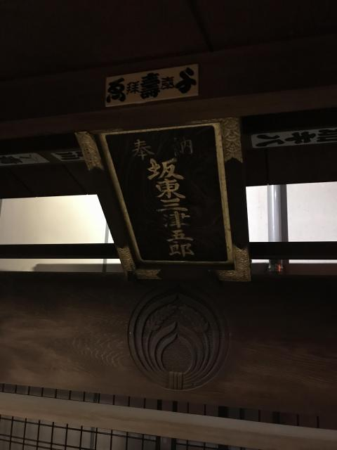 東京都新富稲荷神社の建物その他
