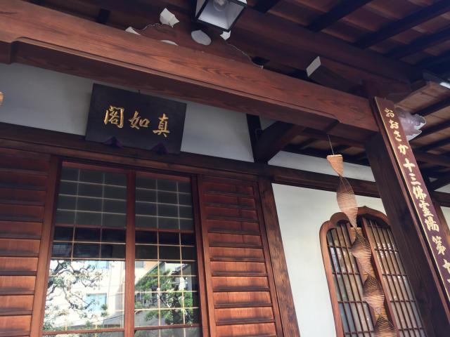 高津山 報恩院の本殿