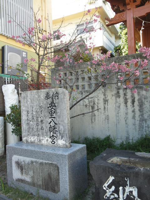 沖縄県安里八幡宮の写真