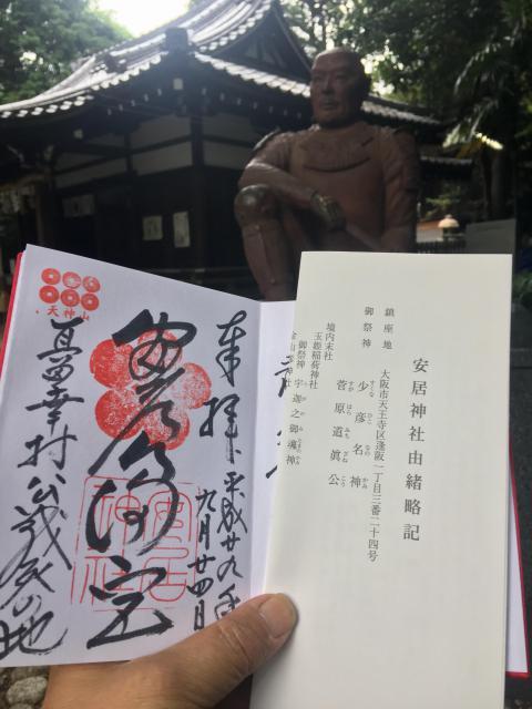 大阪府安居神社の御朱印