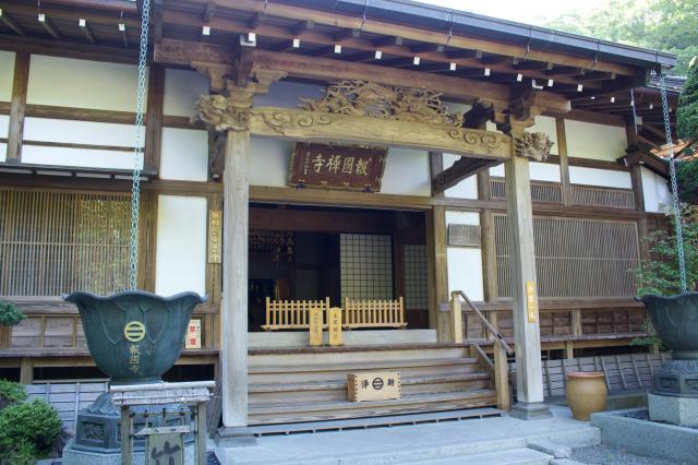 神奈川県報国寺の本殿