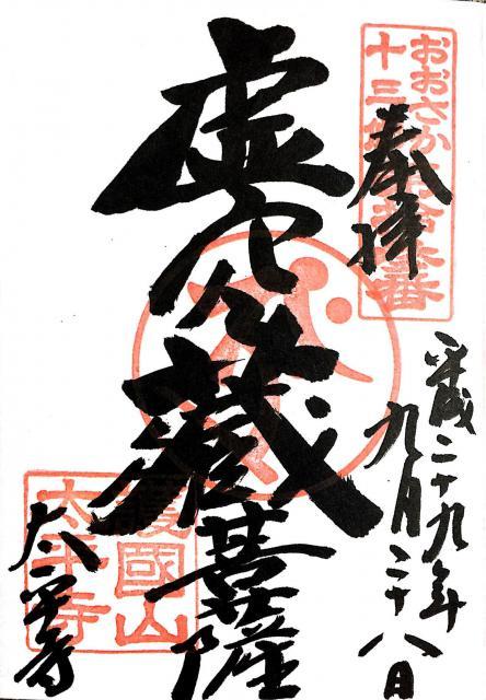 大阪府太平寺の御朱印