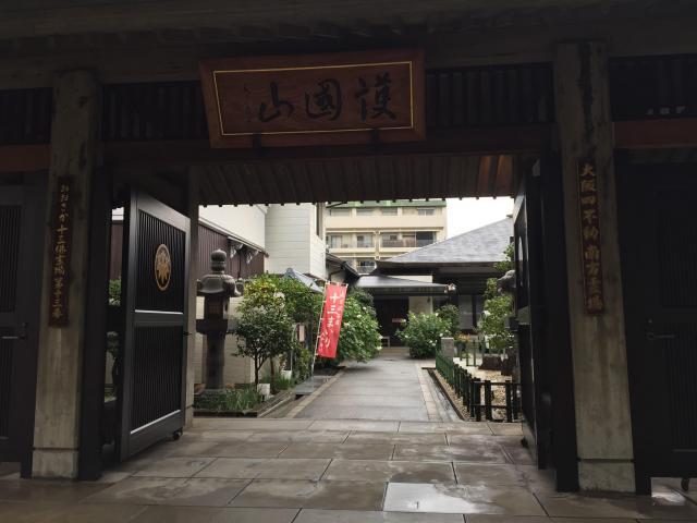 太平寺の山門