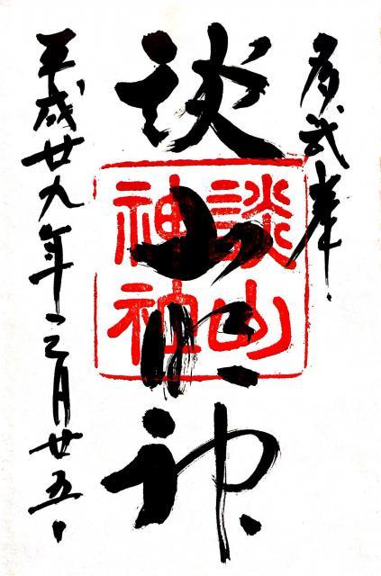 奈良県談山神社の御朱印