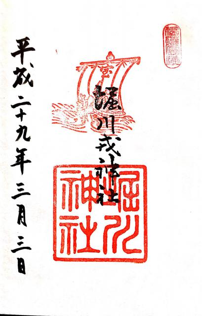大阪府堀川戎神社の御朱印