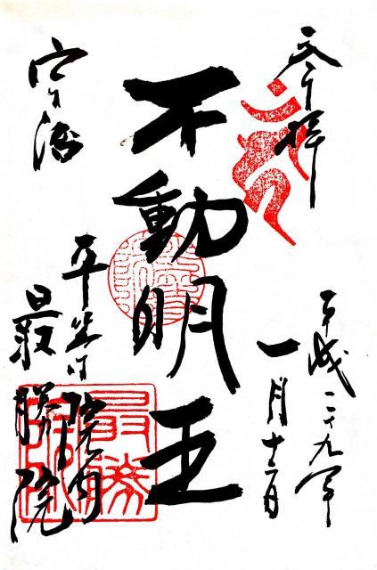 京都府最勝院の御朱印
