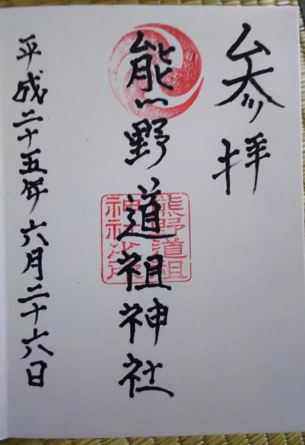 福岡県熊野道祖神社の御朱印