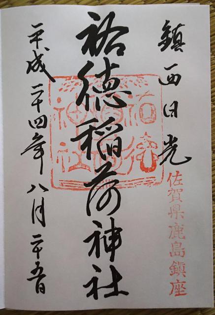 佐賀県祐徳稲荷神社の御朱印