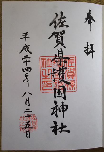 佐賀県佐賀県護国神社の本殿