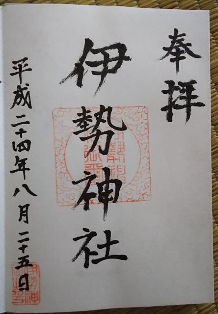 佐賀県伊勢神社の本殿
