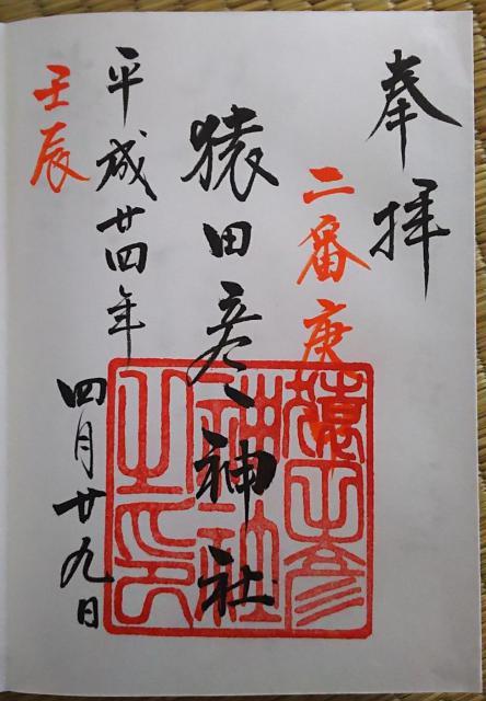 福岡県猿田彦神社の御朱印
