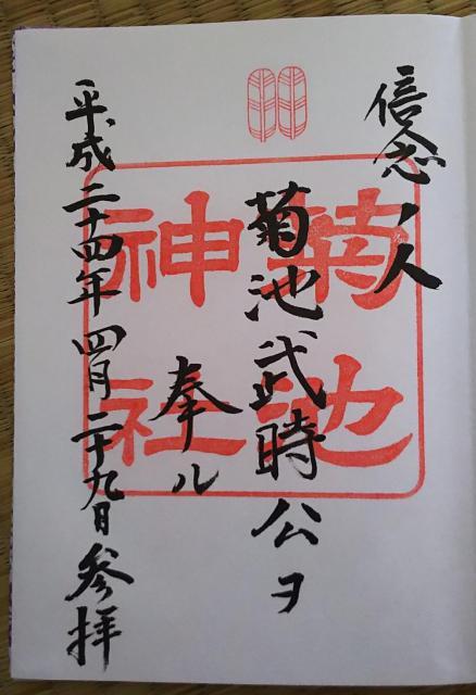 福岡県菊池神社の御朱印